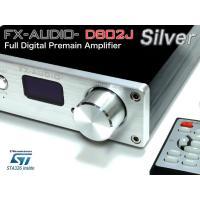FX-AUDIO- D802J【シルバー】ハイレゾ対応・三系統デジタル入力・フルデジタルアンプ(リモ...