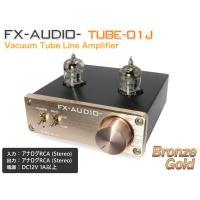 ブランド:FX-AUDIO- 製品型番:TUBE-01J 商品概要:真空管ラインアンプ カラー:ブロ...