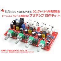 NE5532オペアンプ搭載 トーンコントロール機能付きプリアンプ自作キット