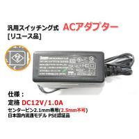 ○リユース品○ DC12V/1.0A スイッチング式 汎用ACアダプター センタープラス/内径2.1...