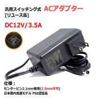 『リユース品』DC12V/3.5A ス...