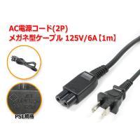 AC電源コード(2P) メガネ型ケーブル 1m 125V/6A