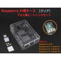 Raspberry Pi用ケース[クリア] ラズパイB+/2B/3B/3B+ アルミ製ヒートシンクセット ラズベリーパイ