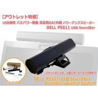 [新品 アウトレット 特価]SoundBar/Portable speaker System USB接続 バスパワー駆動 高音質DAC内蔵 パワーアンプスピーカー