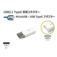 Micro USB to Type C 変換アダプター 変換コネクタ Type-C タイプC