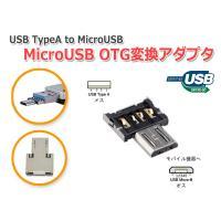 『極小』超小型MicroUSB OTG変換アダプター USB-Aオス to MicroUSBオス変換...
