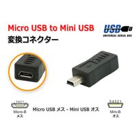 MicroUSB(メス) to MiniUSB(オス)変換コネクター アダプター