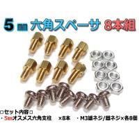 5mm 六角スペーサー (真鍮 六角支柱) 8本セット 固定用ネジ付属