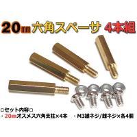 20mm 六角スペーサー (真鍮/六角支柱) 4本セット 固定用ネジ付属
