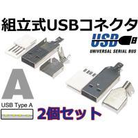 組立式 USB A コネクタ(オス/plug) 2個SET 自作USBケーブルに
