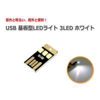 USB 基板型LEDライト 3LED ホワイト