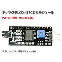 キャラクタLCD(1602LCD)用I2C変換モジュール