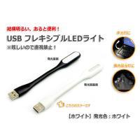 USB フレキシブルLEDライト『ホワイト』発光色:ホワイト