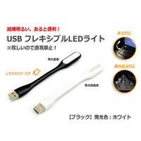 USB フレキシブルLEDライト【ブラック】発光色:ホワイト