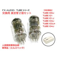 FX-AUDIO- TUBE-01 交換用真空管2個セット ミルスペック(軍用グレード) グレードと...