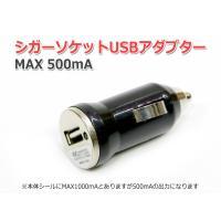 シガーソケットUSBアダプター MAX500mA