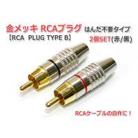 金メッキRCAプラグ2個Set はんだレスタイプ (RCA PLUG TYPE B)