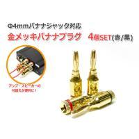 Φ4mm対応 金メッキバナナプラグ 赤黒4個セット