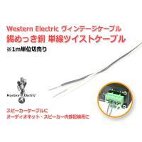 WesternElectric 銅単線ツイスト ビンテージケーブル1m単位切売