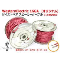 WesternElectric 16GAツイスト オリジナル ビンテージケーブル1m単位切売り