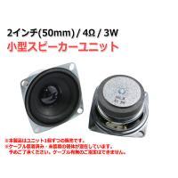 小型 スピーカーユニット2インチ(50mm) 4Ω/3W [スピーカー自作/DIYオーディオ]