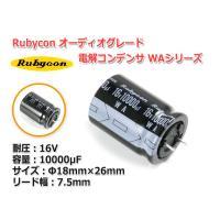 メーカー:ルビコン株式会社(Rubycon) 材質:アルミ電解コンデンサ 形状:ラジアルリード品 定...