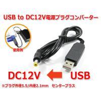 USB to DC12Vプラグ電源ケーブル 1m (プラグ外径5.5/内径2.1mm)