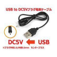 USB to DC5Vプラグ 電源供給ケーブル (プラグ外径2.0/内径0.6mm)USB電源ケーブ...