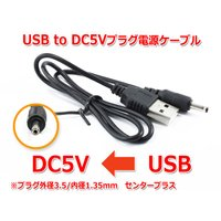 USB to DC5Vプラグ 電源供給ケーブル (プラグ外径3.5/内径1.35mm)USB電源ケーブル
