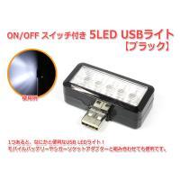 ON/OFF スイッチ付き 5LED USBライト[ブラック]