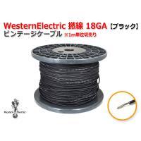 WesternElectric 撚線 18GA ブラック  ビンテージケーブル1m単位切売