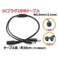 DCプラグ2分岐ケーブル[Φ5.5mm/2.1mm]30cm ACアダプター2分岐ケーブル