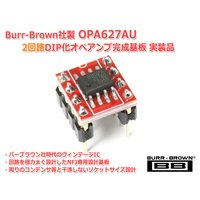 Burr-Brown社製 OPA627AU 2回路DIP化オペアンプ完成基板 実装品