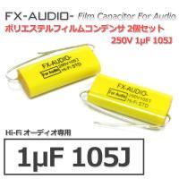 FX-AUDIO- 限定生産製品専用オーディオ用ポリエステルフィルムコンデンサ 250V 1μF 105J コンデンサ 2個セット ツイーター用にも