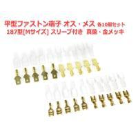 平型 187型[Mサイズ]ファストン端子オス-メス各10個セット スリーブ付 真鍮 金メッキ