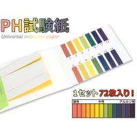 万能pH試験紙 1セット80枚入り(pH:1-14)酸性、中性、アルカリ性を1枚で判別可能 リトマス試験紙より便利