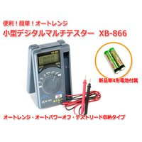 オートレンジ 小型デジタルテスター XB-866[単4形新品電池付属]