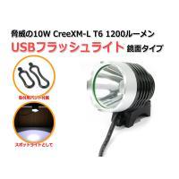 脅威の10W USBフラッシュライト CreeXM-L T6 1200ルーメン【鏡面タイプ】