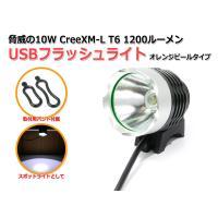 脅威の10W USBフラッシュライト CreeXM-L T6 1200ルーメン【オレンジピールタイプ...