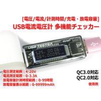 QC3.0対応 USB電流電圧計 多機能チェッカー [電圧/電流/計測時間/充電・放電容量]