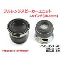 小型 フルレンジスピーカーユニット1.5インチ(38.5mm) 4Ω/MAX6W [スピーカー自作/...