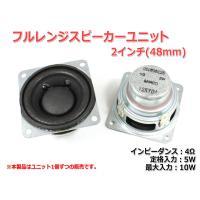 小型 フルレンジスピーカーユニット2インチ(48mm) 4Ω/MAX10W [スピーカー自作/DIY...