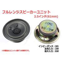 フルレンジスピーカーユニット2.5インチ(64.5mm) 8Ω/MAX6W [スピーカー自作/DIY...