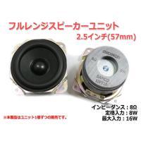 フルレンジスピーカーユニット2.5インチ(57mm) 8Ω/MAX16W [スピーカー自作/DIYオ...