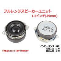 小型 フルレンジスピーカーユニット1.5インチ(39mm) 8Ω/MAX2W [スピーカー自作/DI...