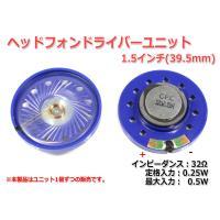 ヘッドフォン用ドライバーユニット 1.5インチ(40mm) 32Ω/MAX0.5W Φ40mm×11mm ヘッドホン 改造 カスタム DIYに