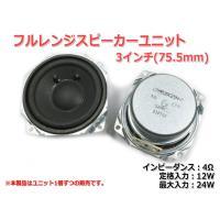 フルレンジスピーカーユニット3インチ(75.5mm) 4Ω/12W [スピーカー自作/DIYオーディ...