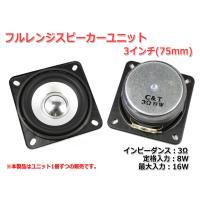 フルレンジスピーカーユニット3インチ(75mm) 3Ω/MAX16W [スピーカー自作/DIYオーデ...