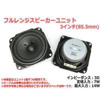 『アウトレット』フルレンジスピーカーユニット3インチ(85.5mm) 3Ω/MAX14W [スピーカ...