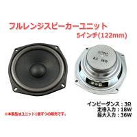 フルレンジスピーカーユニット5インチ(131.5mm) 3Ω/MAX36W [スピーカー自作/DIY...